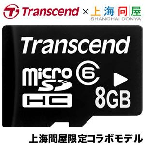 Class 10、8GBのSDHCカードが299円って安すぎw