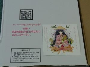 秋田県羽後産 萌え米 注意書き
