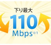 @niftyのWiMAX、NAD11を申し込むなら本日中6月30日20時以降がオススメ
