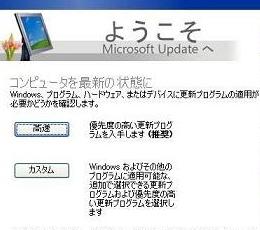 迷惑なWindows Update・Microsoft Updateを殺す方法