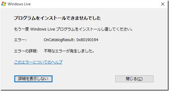 Windows10にWindows Live Writerをインストールする方法