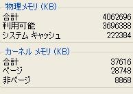 32bit版Windows XPで4GBのメモリをほぼ限界点まで使う方法