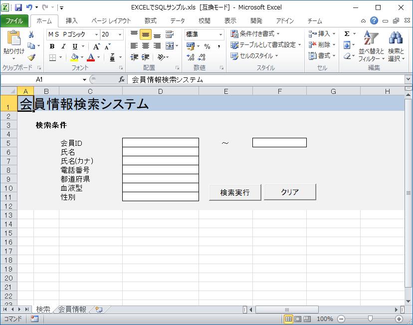 excelのワークシートに対してsql文で問い合わせを行いデータを取得する